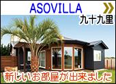 貸別荘ASOVILLA(アソビラ)