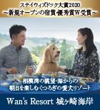 Wan's Resort 城ヶ崎海岸