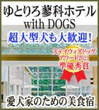 ゆとりろ蓼科 with DOGS