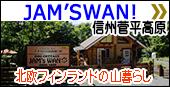 ドッグコテージJAM'SWAN