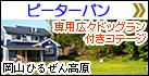 岡山ひるぜん貸別荘ピーターパン