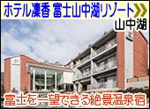 ホテル凜香 富士山中湖リゾート