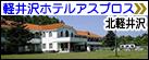 軽井沢ホテルアスプロス