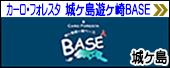 カーロ・フォレスタ城ヶ島遊ヶ崎BASE