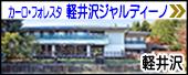 カーロ・フォレスタ軽井沢ジャルディーノ