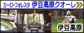 カーロ・フォレスタ 伊豆高原クオーレ