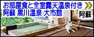 お部屋食と全室露天温泉付き 阿蘇 黒川温泉 大市館