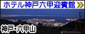 ホテル神戸六甲迎賓館