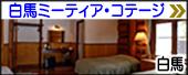 白馬ミーティア・別館・コテージ