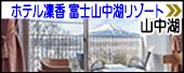 ホテル凜香富士山中湖リゾート