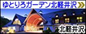 ゆとりろガーデン北軽井沢