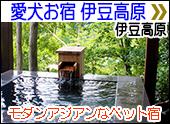 愛犬お宿 伊豆高原