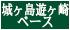 カーロフォレスタ城ヶ崎遊ヶ崎ベース