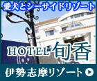 ホテル旬香 伊勢志摩リゾート