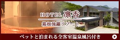 ホテル凛香 箱根強羅リゾート