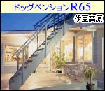 ドッグペンションR65