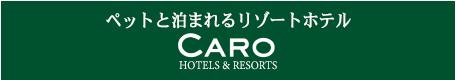 ペットと泊まれるリゾートホテル - カーロ・フォレスタ