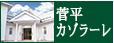 カーロフォレスタ菅平カゾラーレ