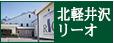 カーロフォレスタ北軽井沢リーオ