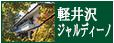 カーロフォレスタ軽井沢ジャルディーノ