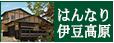 カーロフォレスタはんなり伊豆高原