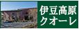 カーロフォレスタ伊豆高原クオーレ