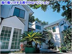 ペンション アニマーレ in 伊豆高原