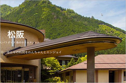 松阪わんわんパラダイス森のホテルスメール
