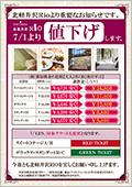 カーロ・フォレスタ北軽井沢リーオ